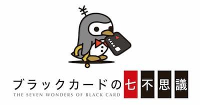 ブラックカードの七不思議