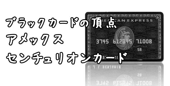 アメックスセンチュリオンカード