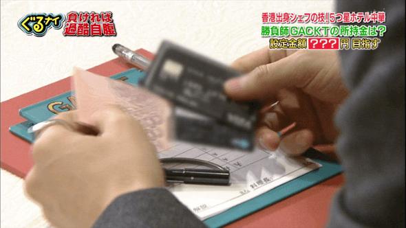 ガクトの持つブラックカード