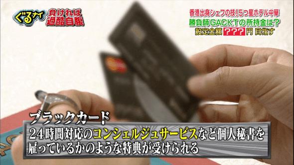 ガクトの持つブラックカード2