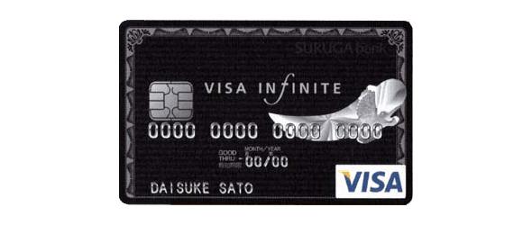 VISAインフィニットカード