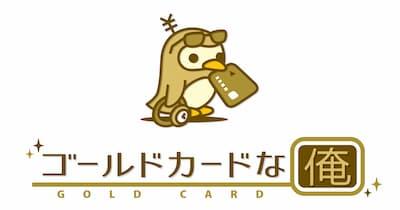 ゴールドカードな俺