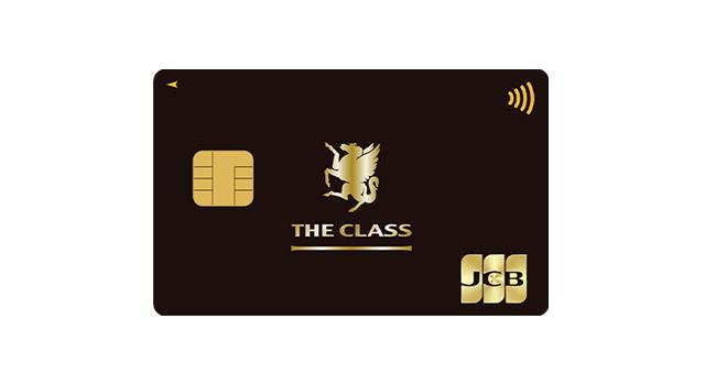 JCB The Classの特典、グルメベネフィットの利用方法
