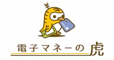 電子マネーの虎