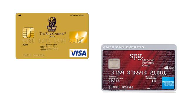 ザ・リッツカールトン大阪VISAカードとSPGアメリカン・エキスプレス・カードはどちらがお得?
