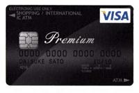 プレミアムICキャッシュカード