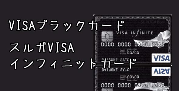 スルガ Visa Infiniteカード