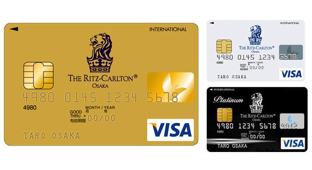 ザ・リッツ・カールトン大阪VISAカード
