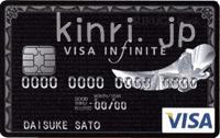 Suruga Visa Infinite