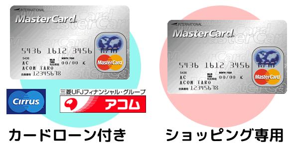 2種類のACマスターカード