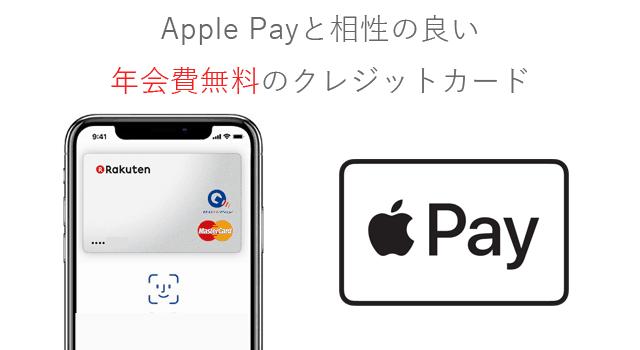 Apple Payが使える年会費無料カード