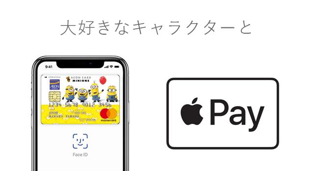 キャラクターカードとApple Pay