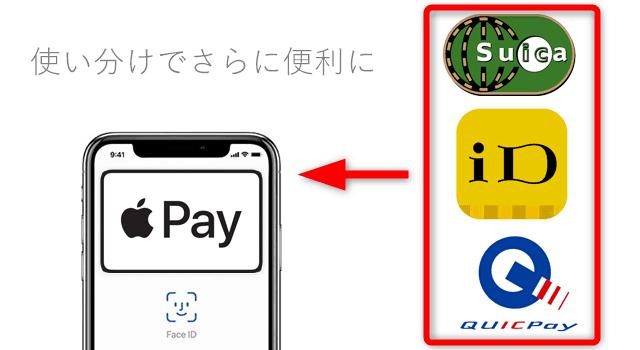Apple Payの使い分け