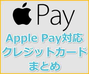 Apple Pay対応の年会費無料クレジットカード