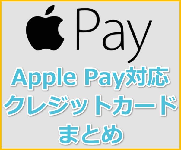 【これを見れば解決】Apple Pay対応の電子マネー・クレジットカード総まとめ