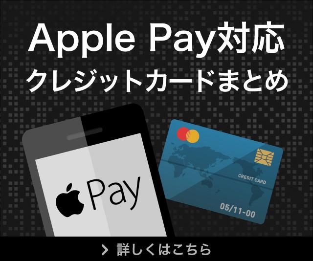 Apple Pay対応クレジットカードまとめ