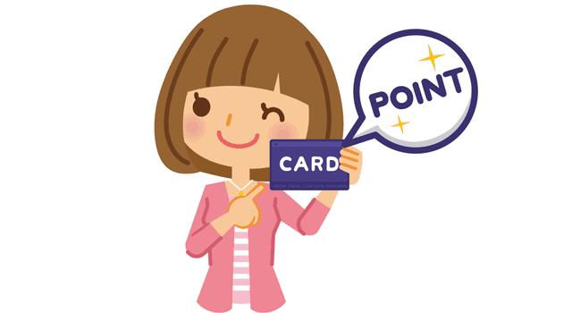 クレジットカードのポイント