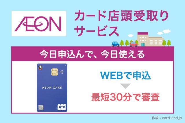 イオンカードのカード店頭受取サービス