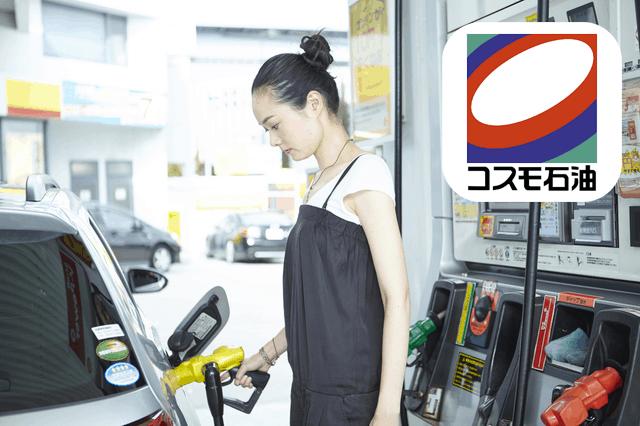コスモ石油でガソリンを給油する女性