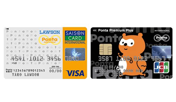 クレジット機能付きPontaカード