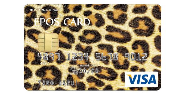 ヒョウ柄のクレジットカード