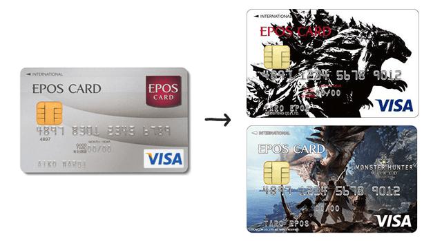 カードデサイン変更