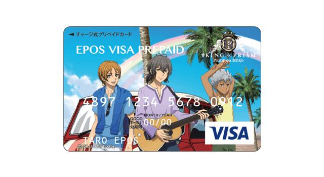 キンプリ×エポスVisaプリペイドカード