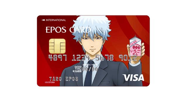 銀魂エポスカード