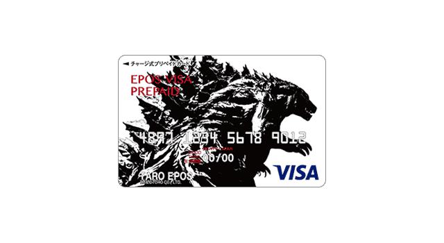 ゴジラプリペイドカード
