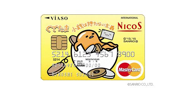ぐでたまクレジットカード
