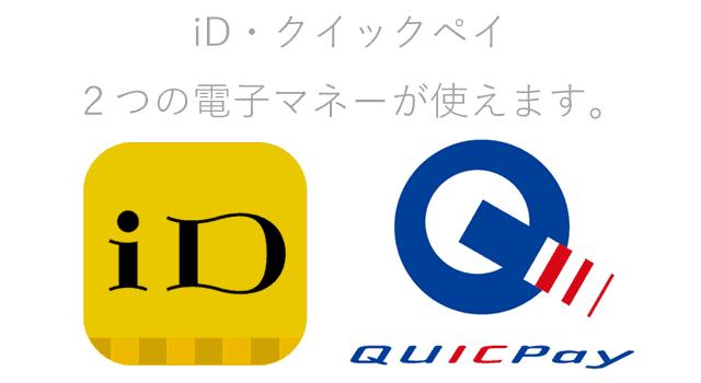 iD・クイックペイ