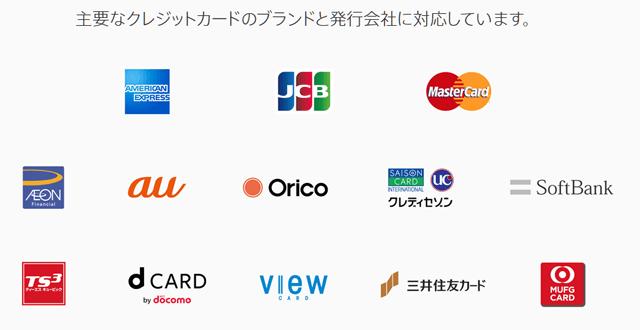 Apple Pay対応会社