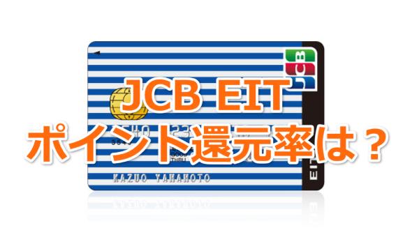 JCB EIT