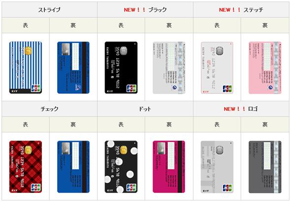 JCB EITのカードデザイン