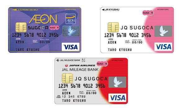 SUGOCAカードの比較
