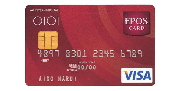 エポスデザインカードはどれが一番人気?無料でデザインカードを作る方法