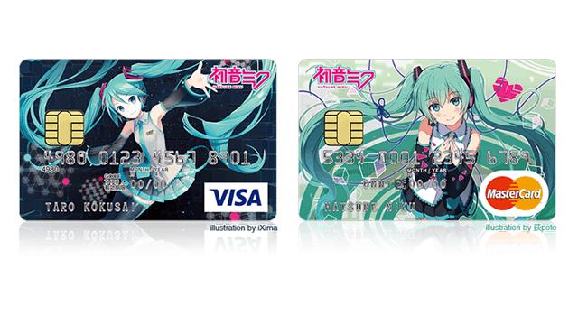 初音ミクVISAカード/初音ミクマスターカード
