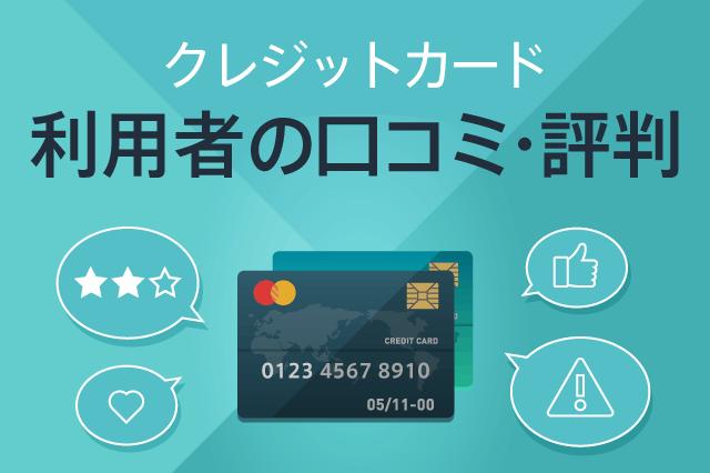 クレジットカード 利用者の口コミ・評判