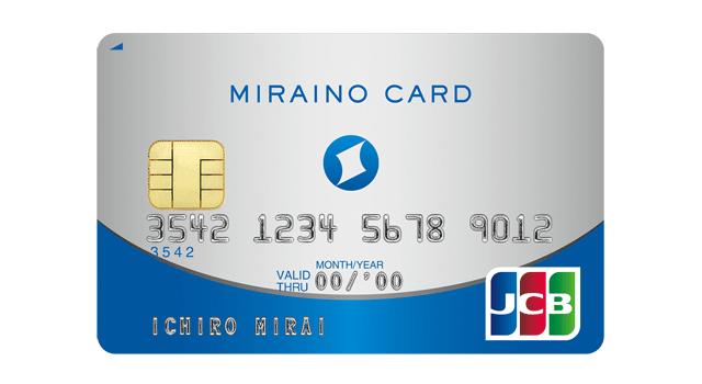 ミライノ カード