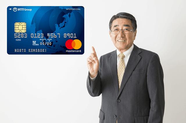 NTTグループカードと男性