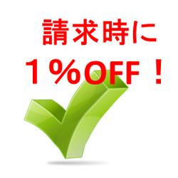 1%OFF