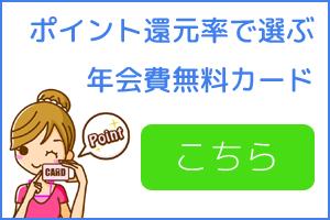 ポイント還元率で選ぶ!お得なクレジットカードランキングTOP5