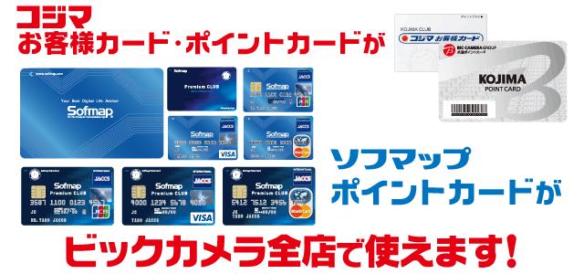コジマポイントカードの相互利用