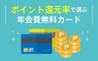 ポイント高還元カードランキング