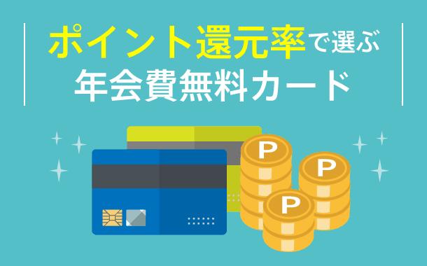 ポイント還元率で選ぶ!お得なクレジットカードランキングTOP6