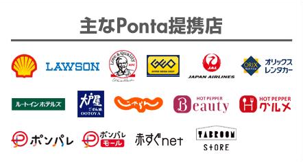 主なPonta提携店