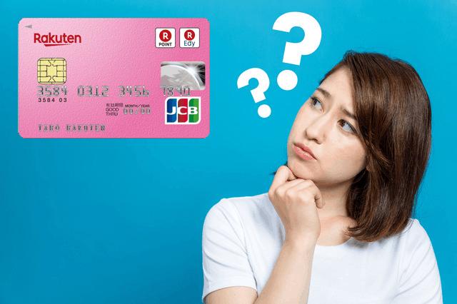 楽天PINKカードのデメリット