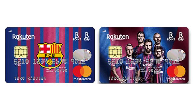 楽天カード(FCバルセロナ)