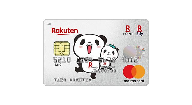 楽天カード(お買いものパンダ)