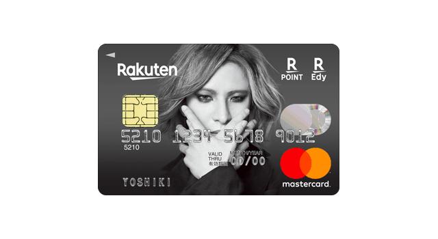 楽天カード(YOSHIKI)